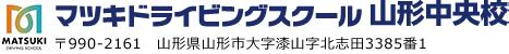 マツキドライビングスクール山形中央校 〒990-2161 山形県山形市大字漆山字北志田3385番1